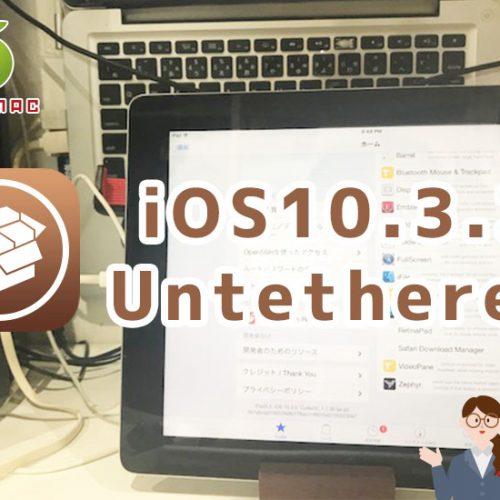 iOS9〜iOS10.3.3 Untetheredjailbreak完全脱獄やり方