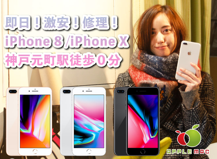 iPhone X 液晶画面バックパネル 神戸元町激安修理1