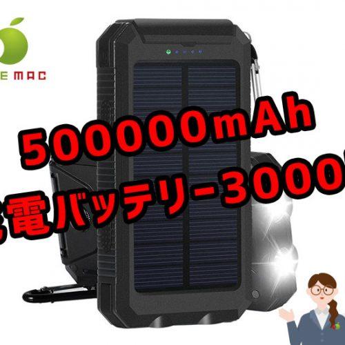 神戸元町50万mAh大容量モバイルバッテリー3,000円販売