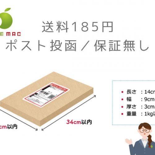 クリックポスト185円送料がお得!ご希望の場合対応します!