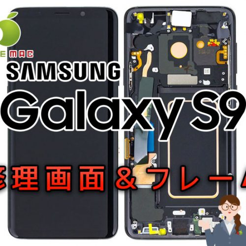 Galaxy S9 S9+ 液晶ガラス画面故障修理のお店!水没修理も