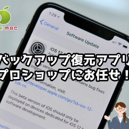 iOSアップデート互換性が無いアプリ・バックアップ修理店