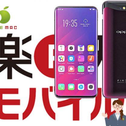 楽天mobile OPPO Find X 買取・液晶画面故障修理のお店