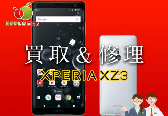 Xperia XZ3 SO-01L SOV39 買取・画面故障修理のお店