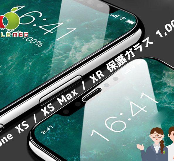 神戸元町 iPhone XS Max / iPhone XR 保護ガラス1,000円販売
