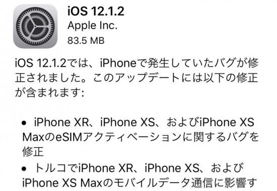 iOS12.1.2がリリースiPhone XS / XRの「eSIM」不具合修正
