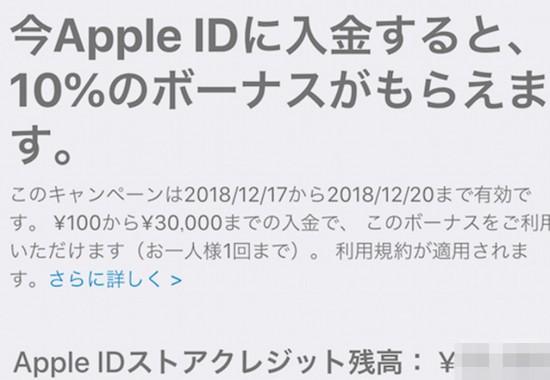 Apple ID入金で10%還元キャンペーン(上限3万)が開催中