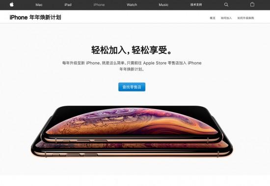 Apple輸入販売禁止に対応 中国iPhone iOSアップデート開始