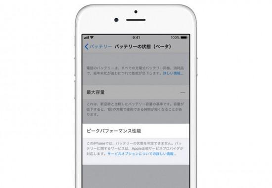 iPhone バッテリー交換修理後に最大容量が「ー」横棒で表示されない