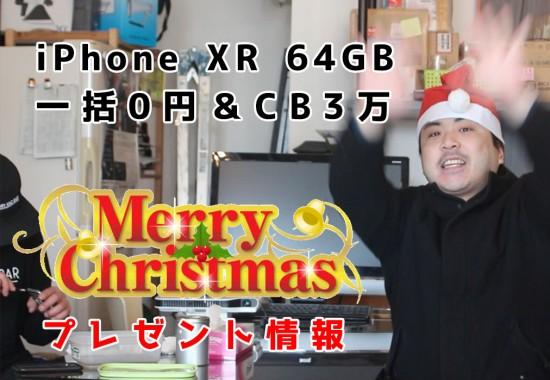 大阪 iPhone XR 64GB 一括0円+キャッシュバック3万円げと!