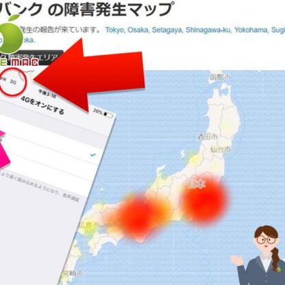 2018/12/6 Softbank 通信圏外直す方法3Gに切り替えする