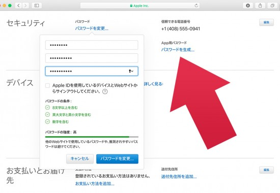 Apple ID別端末インストールのアプリ認証パスワード要求を突破