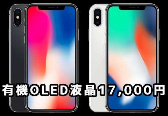 iPhone X 有機ELディスプレイ修理用の液晶ガラス17,000円販売