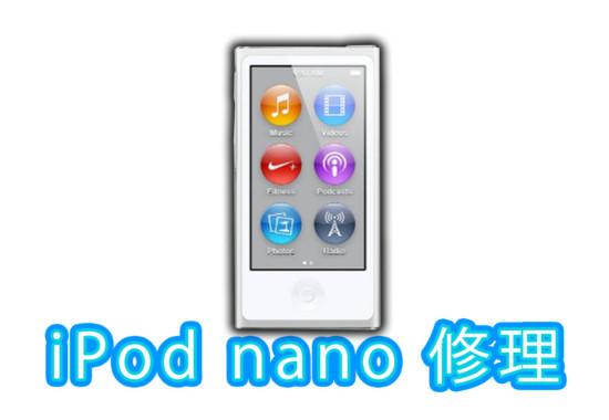 iPod nano 7世代 / iPhone 4S 激安修理の取り扱い開始!