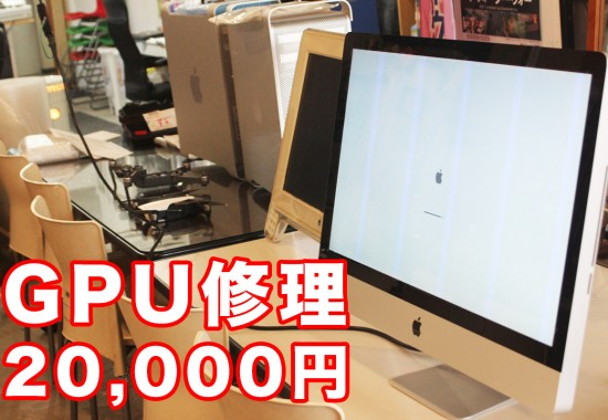 MacBook/iMac グラフィックカードGPUリフロー激安修理