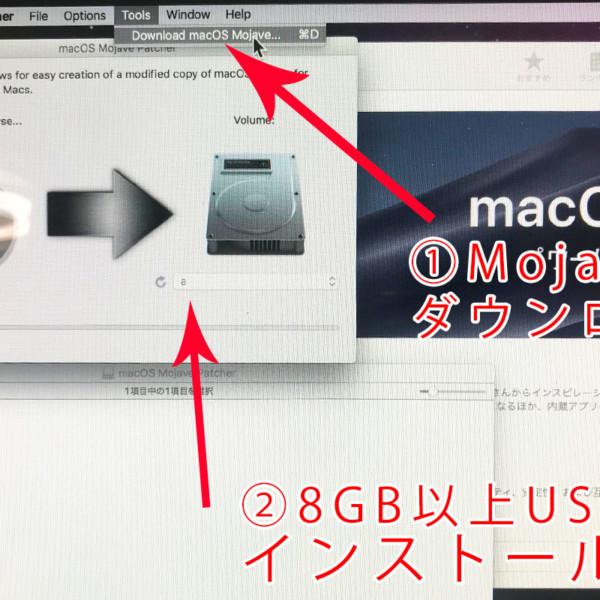 【簡単無料】Mac 2010/2011 Mojave OSインストールやり方
