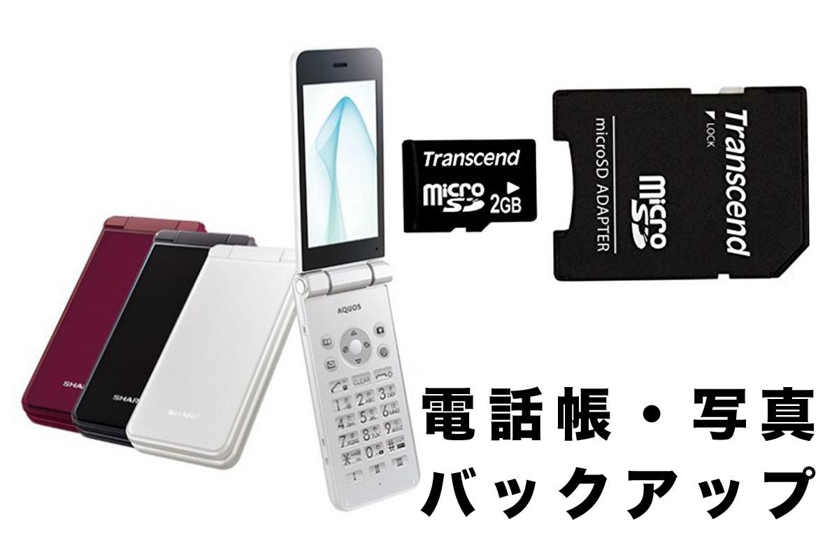 【スマホ移行】ガラケーmicroSD電話帳・写真バックアップ