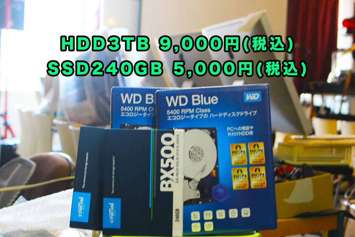 神戸三宮元町HDD3TB9000円/SSD240GB激安販売店